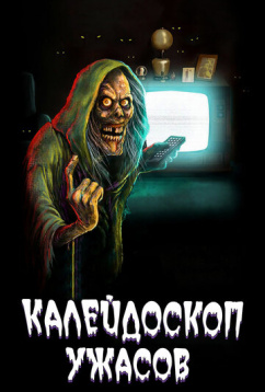 Калейдоскоп ужасов (2019)