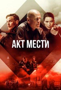 Акт мести (2018)