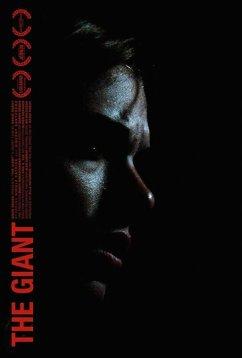 Гигант (2019)