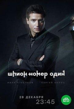 Шпион №1 (2020)