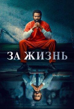 За жизнь (2020)