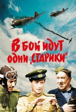 В бой идут одни «старики» (1973)