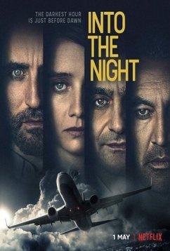 В ночь (2020)