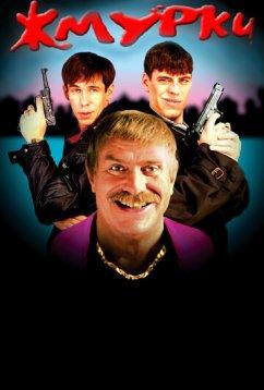 Жмурки (2005)