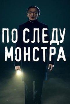 По следу монстра (2020)