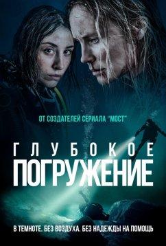 Глубокое погружение (2020)