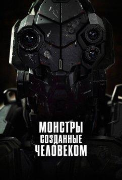 Монстры, созданные человеком (2020)