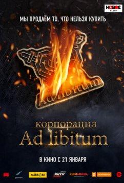Корпорация Ad Libitum (2020)