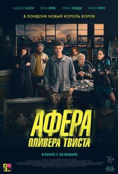 Афера Оливера Твиста (2021)