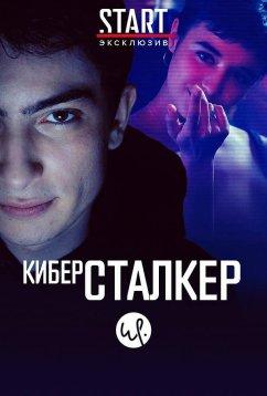 Киберсталкер (2019)