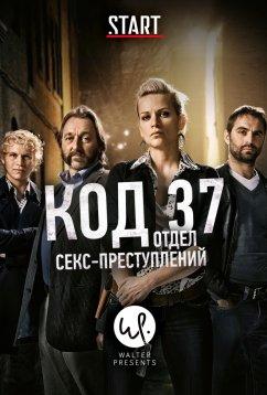 Код 37: Отдел секс-преступлений (2009)