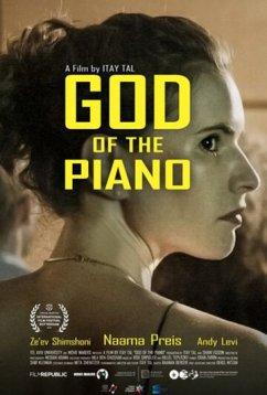 Пианист от бога (2019)