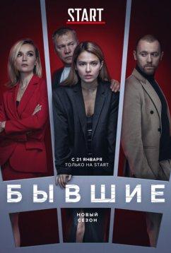 Бывшие (2016)