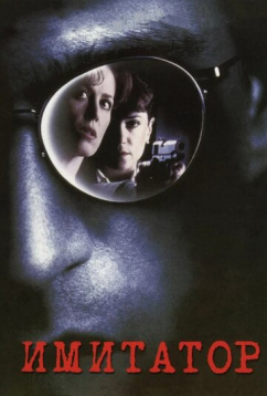 Имитатор (1995)