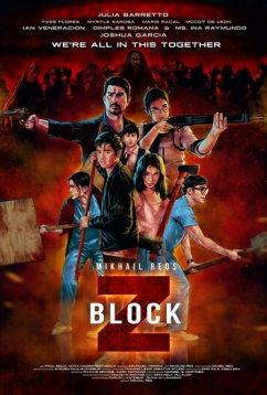 Блок Зет (2020)