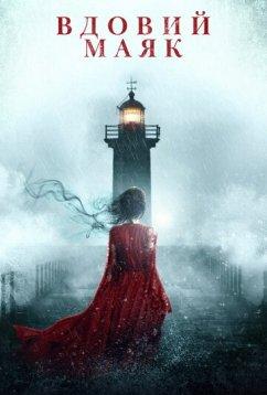 Вдовий маяк (2019)