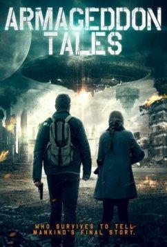 Истории конца света (2021)