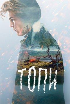 Топи (2021)