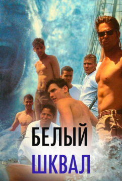 Белый шквал (1995)