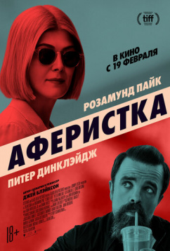 Аферистка (2020)