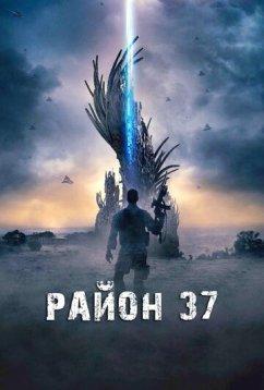 Район 37 (2014)