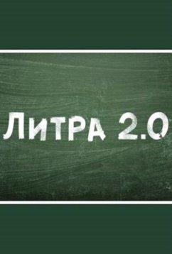 Литра 2.0 (2021)