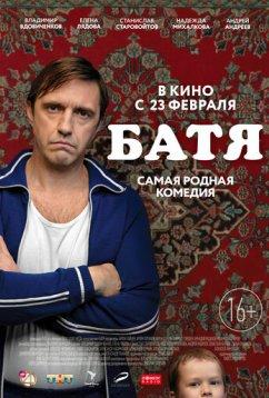 Батя (2020)
