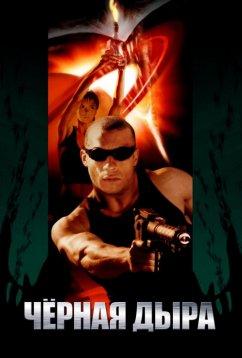 Чёрная дыра (1999)