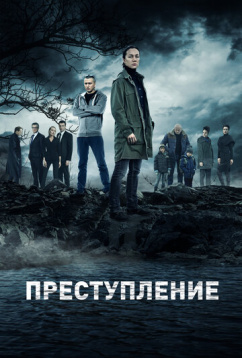 Преступление (2016)