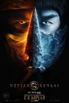 Мортал Комбат (2021)