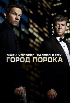 Город порока (2012)
