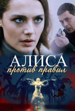 Алиса против правил (2021)