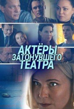 Актёры затонувшего театра (2021)