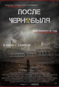 После Чернобыля (2021)