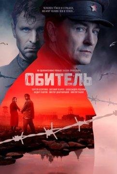 Обитель (2019)