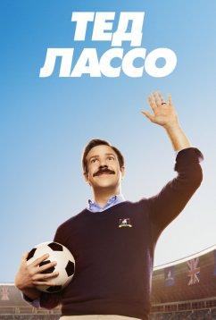 Тед Лассо (2020)