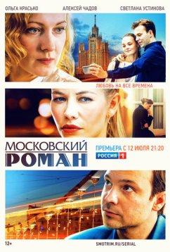 Московский роман (2021)