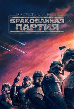 Звёздные войны: Бракованная партия (2021)
