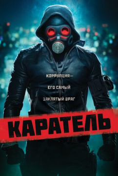 Каратель (2018)