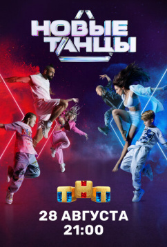Новые танцы (2021)