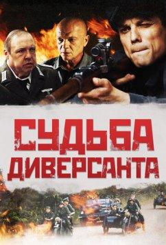 Судьба диверсанта (2020)