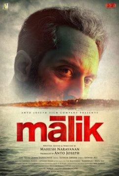 Малик (2021)
