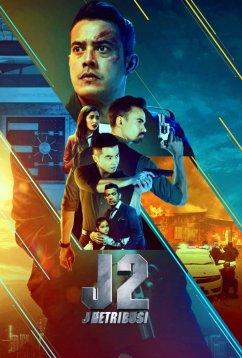 J2: J Возмездие (2021)