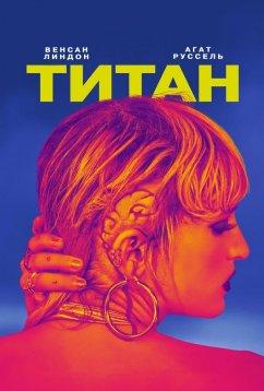 Титан (2021)