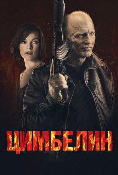 Цимбелин (2014)