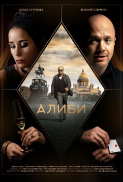 Алиби (2021)
