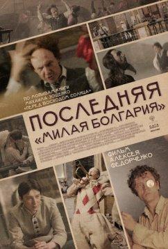 Последняя «Милая Болгария» (2021)
